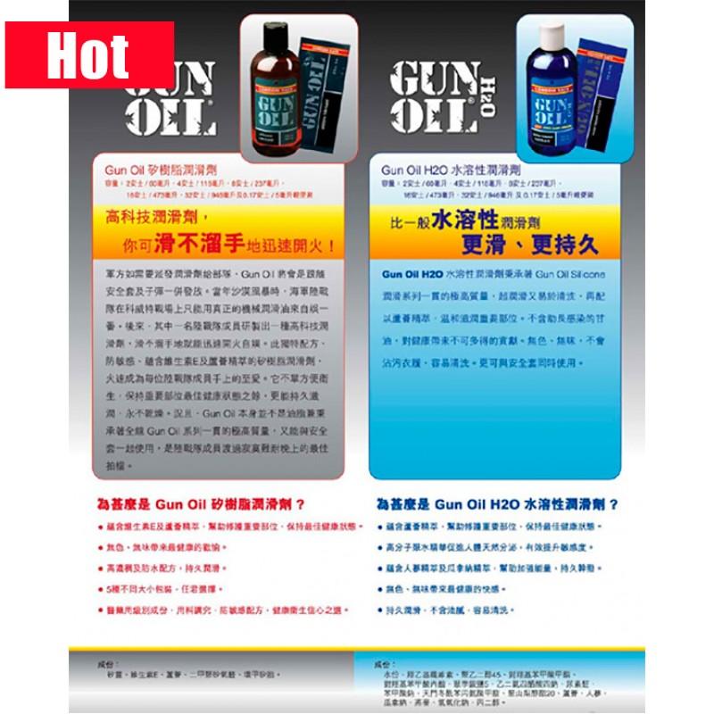 美國 GUN OIL 高級矽性潤滑液