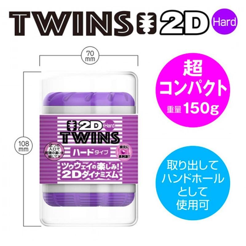 日本 YouCups Twins 2D 貫通型雙頭飛機杯 紫色 緊實型