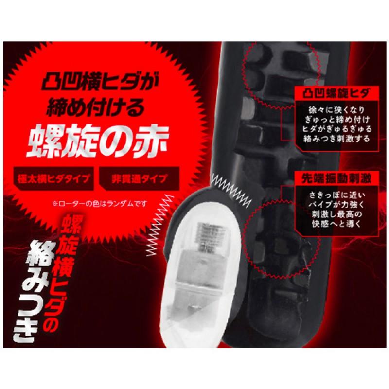 日本 RISING 9V 螺旋の赤 龜頭震動器