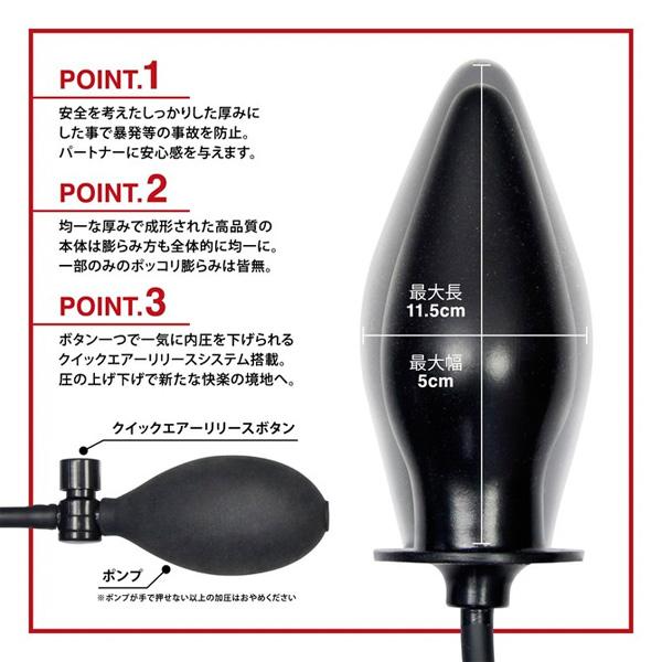 情趣用品日本 NPG - 充氣式後庭塞