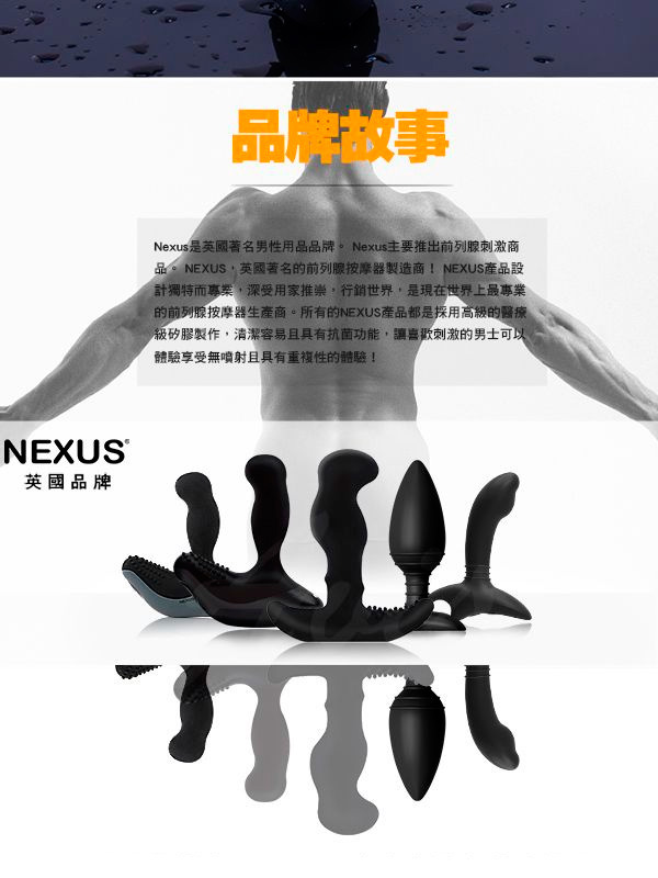 Nexus G Stroke G點前列腺旋轉按摩器