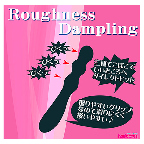 情趣用品MagicEyes Roughness Dampling 後庭自慰棒