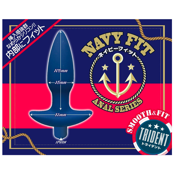 A-One Navy Fit Trident 後庭震動器