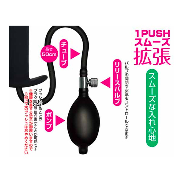 A-One Balloon Plug Light 充氣式後庭塞