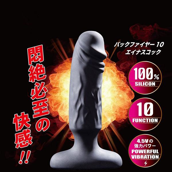 情趣用品日本 Back Fire 10 Anus Cock 仿真陽具震動器