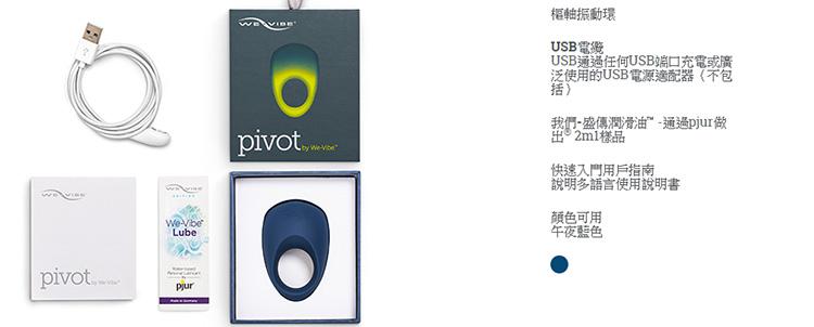 情趣用品加拿大 We-Vibe Pivot 延時持久陰蒂震動環