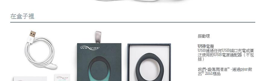 情趣用品加拿大 We-Vibe Verge 延時持久陰蒂震動環
