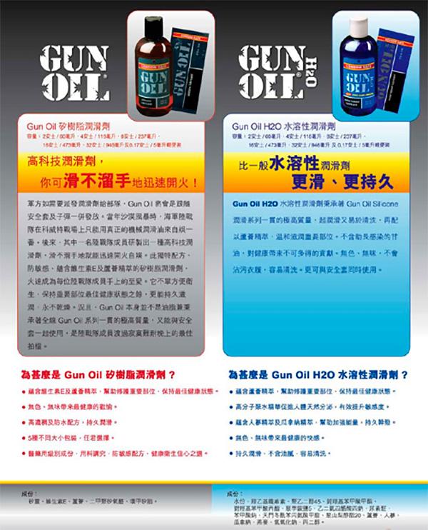成人用品美國 GUN OIL 高級矽性潤滑液