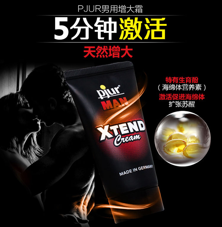 情趣用品  Pjur - Man Xtend Cream 男用增大霜