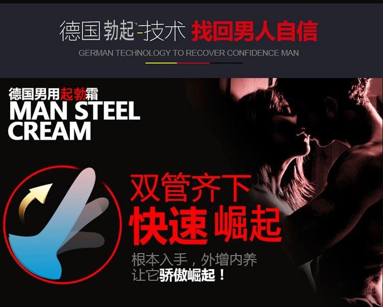 情趣用品德國 Pjur Man Steel Gel 男用起勃霜