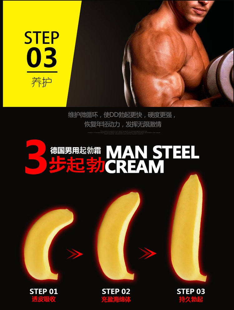 情趣用品德國 Pjur Man Steel Gel 男用起勃霜