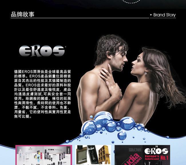 情趣用品德國 Eros 3 重功效口交熱感按摩潤滑油