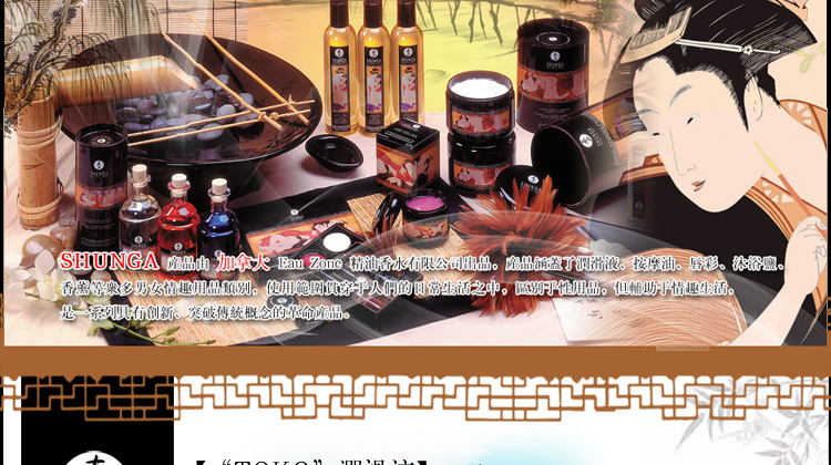 情趣用品SHUNGA TOKO AQUA Personal Lubricant