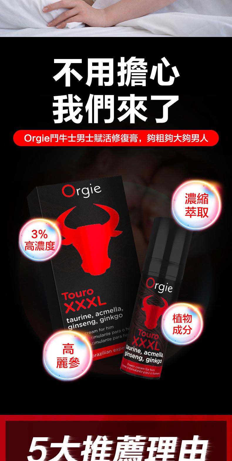 Orgie Touro XXXL Power Cream