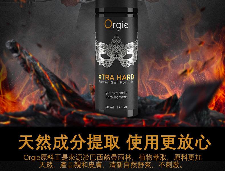 Orgie Xtra Hard Power Gel 增硬凝露