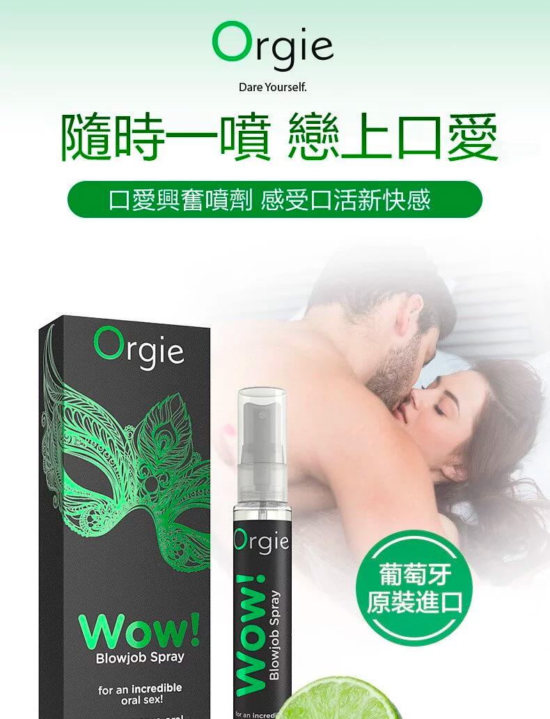 Orgie WOW! 激情口交噴霧
