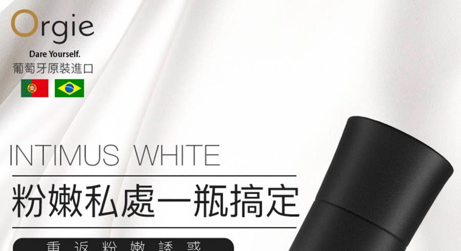 Orgie INTIMUS WHITE 敏感提升私處美白霜