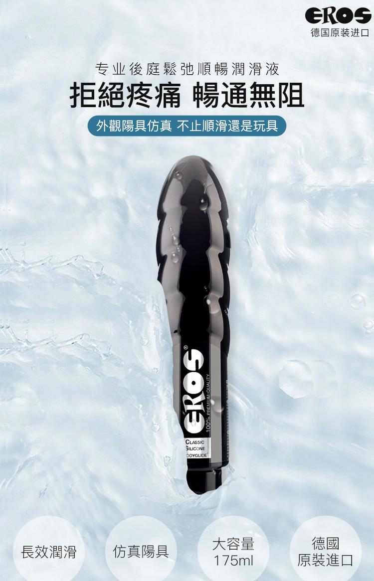 Eros Classic Silicone Bodyglide 矽性潤滑液 - 陽具外型
