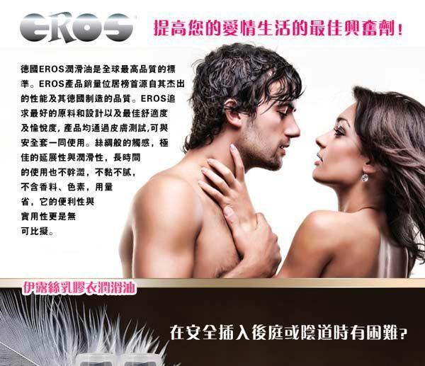 Eros Fisting Gel ULTRA X 拳交專用凝膠