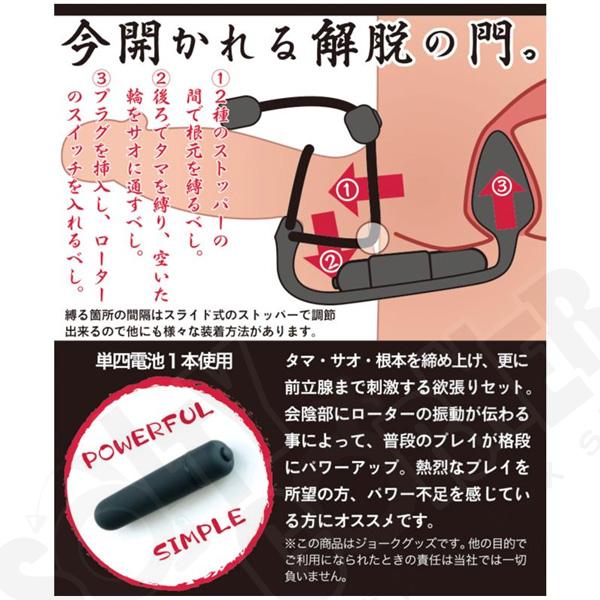 情趣用品日本 SUKEDACHINAWA (僧) 震動持久肛塞型領帶環