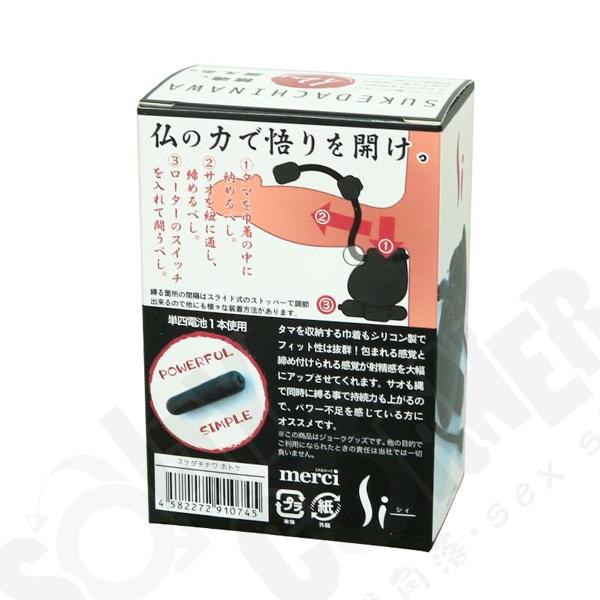 情趣用品日本 SUKEDACHINAWA (仙) 震動持久領帶環