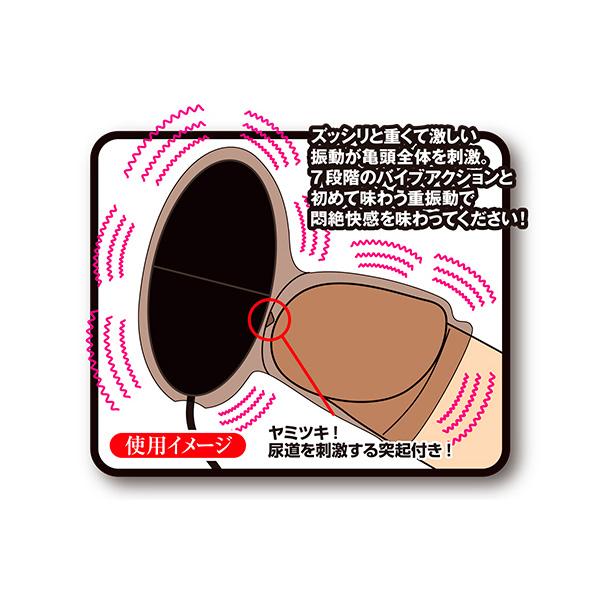 日本 A-One 龜頭震動刺激器 - 黑鎖 XXX