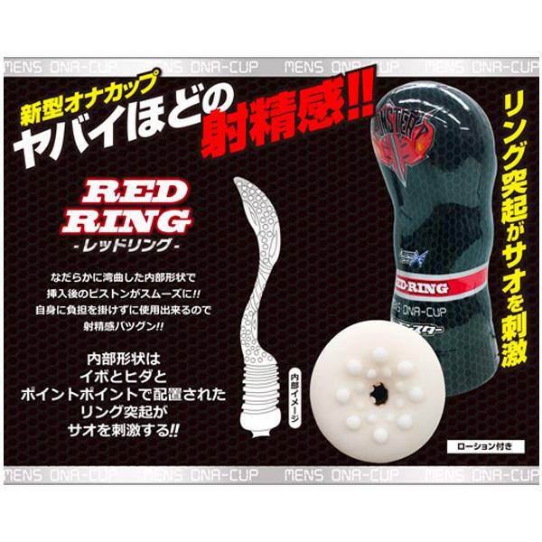 日本 A-ONE DREAM EDGE RED RING 飛機杯
