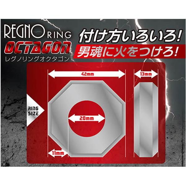 A-ONE - REGNO Octagon 8角型持久套環
