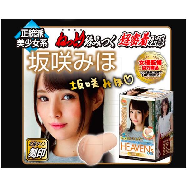 HEAVEN's GIRL LUXURY HOLE 坂咲美穗 飛機杯