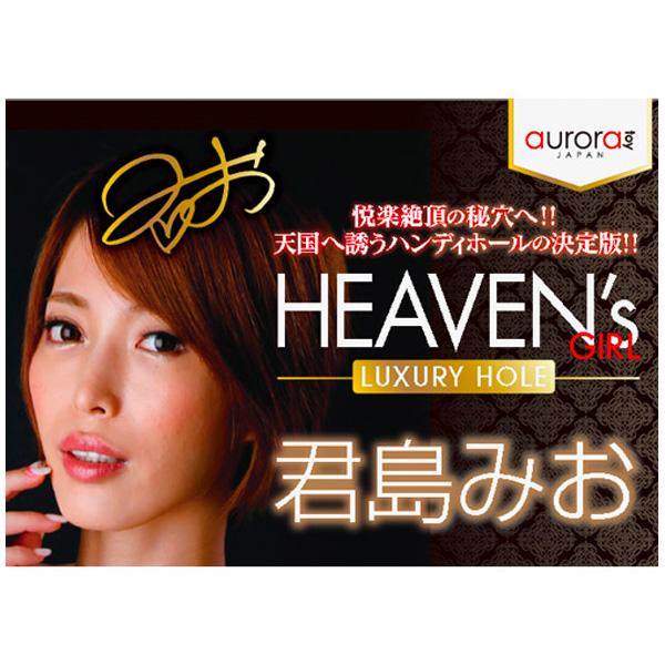 HEAVEN's GIRL LUXURY HOLE 君島美緒 飛機杯