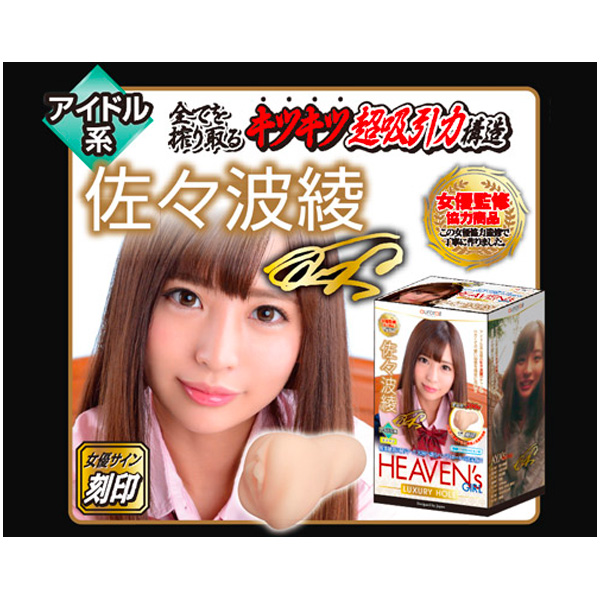 HEAVEN's GIRL LUXURY HOLE 佐々波绫 飛機杯