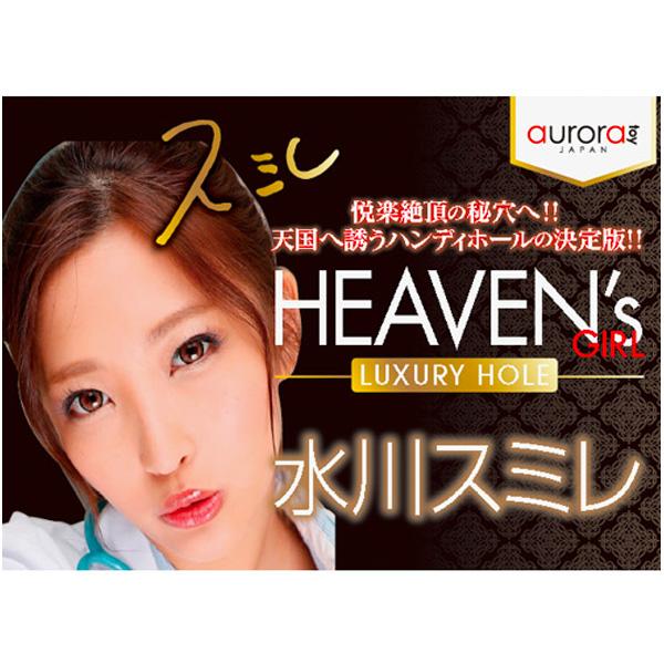 HEAVEN's GIRL LUXURY HOLE 水川蓳 飛機杯