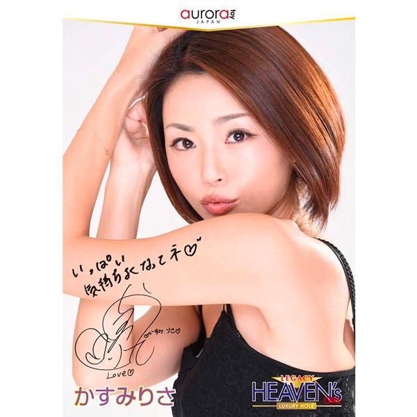 LEGACY HEAVEN's GIRL LUXURY HOLE 霞理紗 (かすみりさ) 名器飛機杯