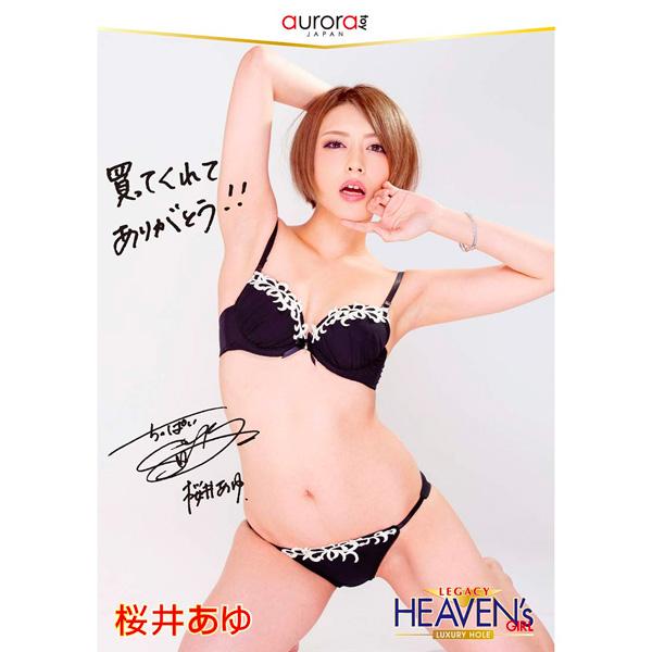 LEGACY HEAVEN's GIRL LUXURY HOLE 櫻井步 (桜井あゆ) 名器飛機杯