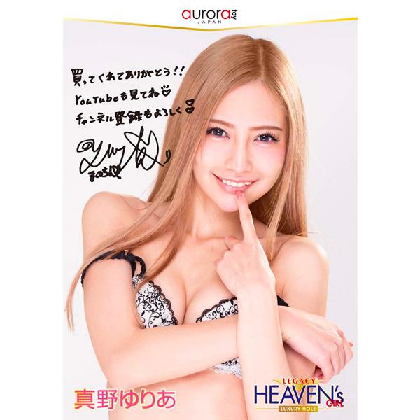 LEGACY HEAVEN's GIRL LUXURY HOLE 真野悠莉亞 (真野ゆりあ) 名器飛機杯
