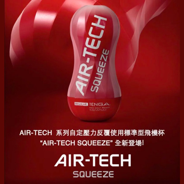 Tenga Air-Tech SQUEEZE Regular Masturbation Cup