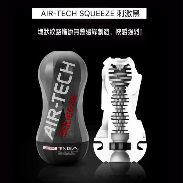 Tenga Air-Tech SQUEEZE Regular Masturbation Cup