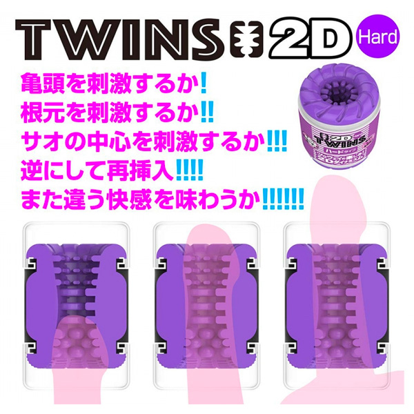 YouCups Twins 2D 貫通型雙頭飛機杯 紫色 緊實型