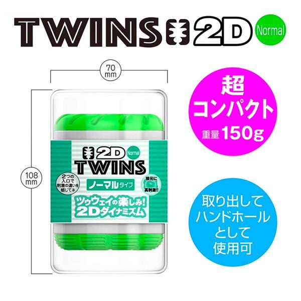 YouCups Twins 2D 貫通型雙頭飛機杯 綠色 標準型