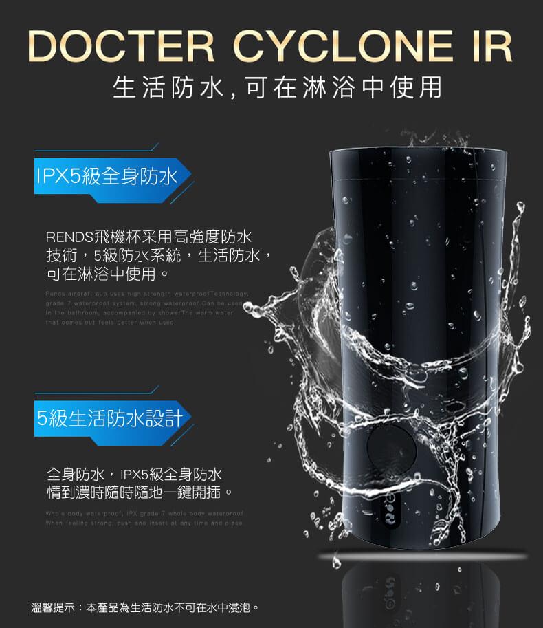 Rends Doctor Cyclone IR 雙段旋轉電動飛機杯