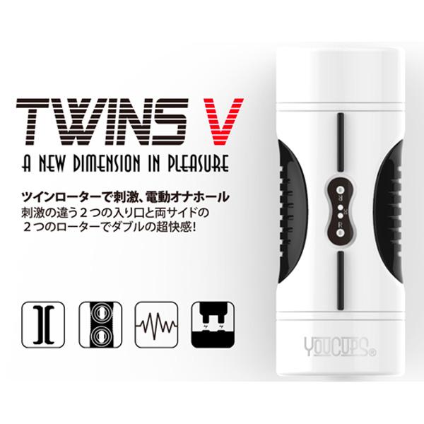 YouCups Twins V 雙穴 震動飛機杯