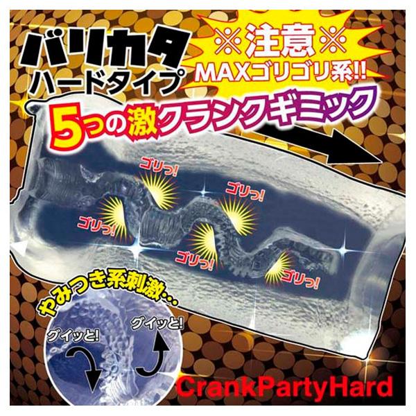 Ride Japan - 硬強激! 瘋狂曲折Party 飛機杯