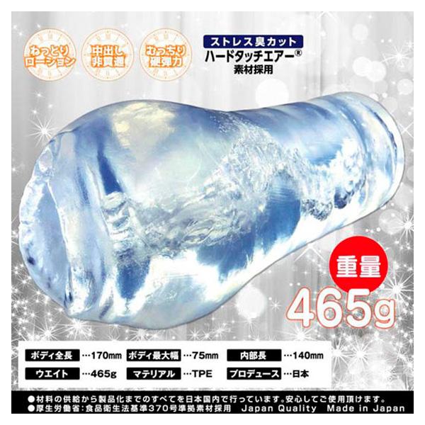 Ride Japan - 無盡的堅硬抽插感 飛機杯