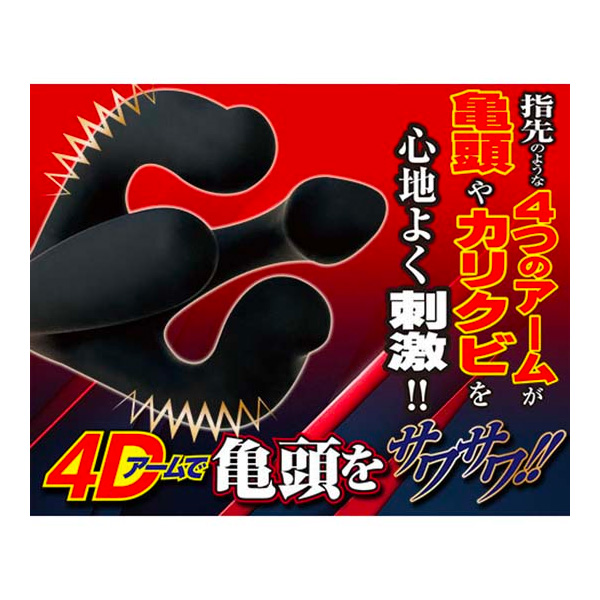 A-One Black Touch Penis Vibrator