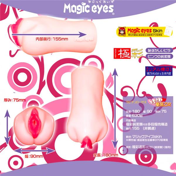 Magic Eyes - 極彩名器 Lavieen Roses 維納斯的花園 薔薇乙女 軟版 飛機杯