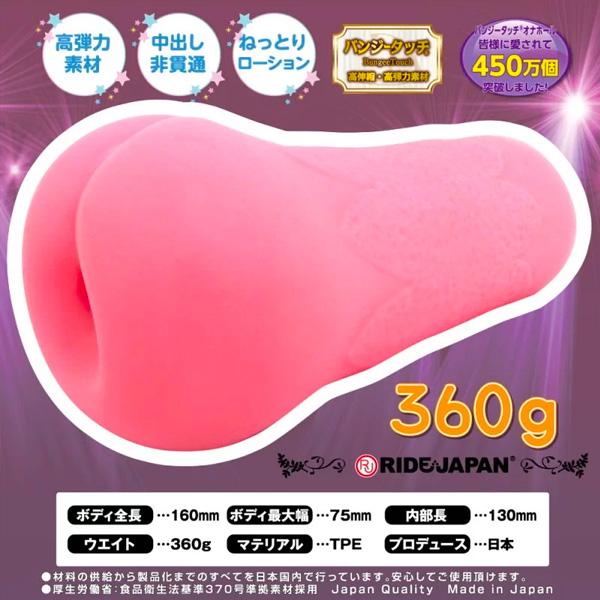 Ride Japan - Line Live 飛機杯