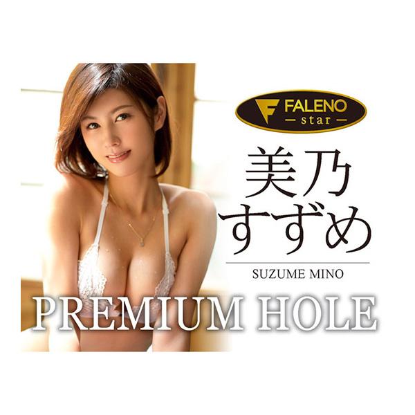 KMP - Faleno Star Premium Hole 美乃雀 (美乃すずめ) 名器飛機杯