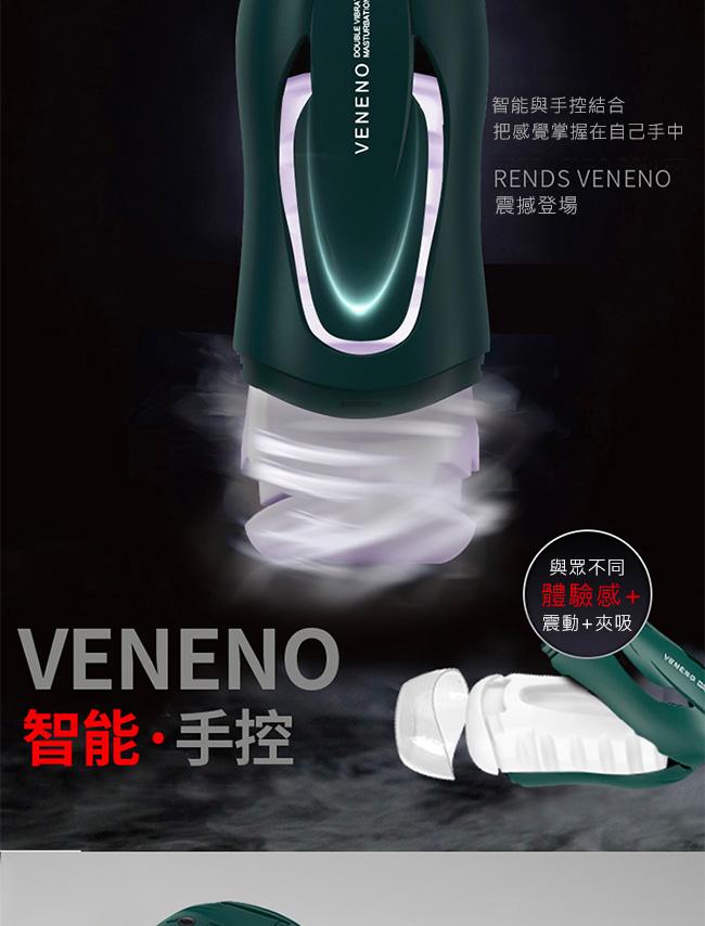 Rends VENENO 智能加熱 雙引擎震動 夾吸 電動飛機杯
