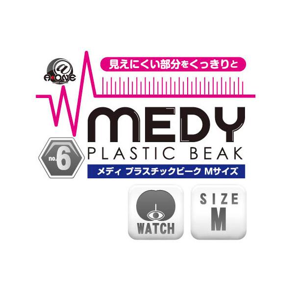 情趣用品A-One Medy no.6 陰道擴張器 (中碼)