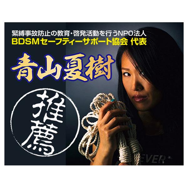 A-ONE - Natsuki Aoyama Bondage Rope 10m